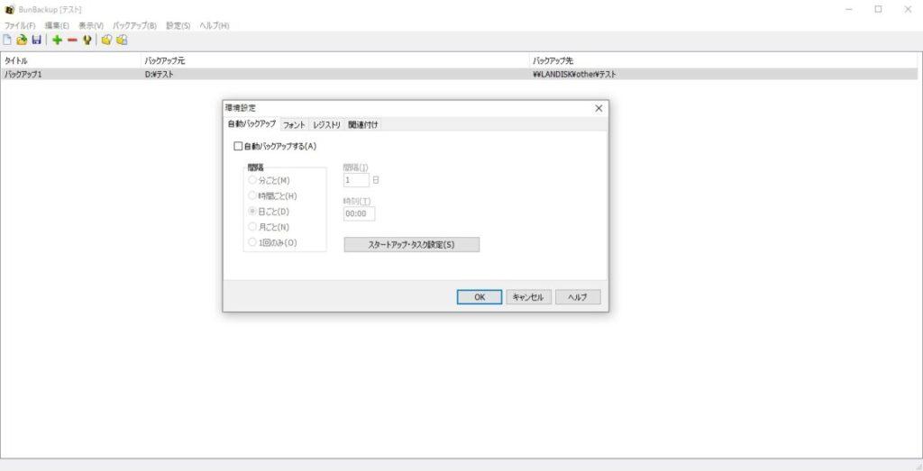 「BunBackup」自動バックアップ設定(2)