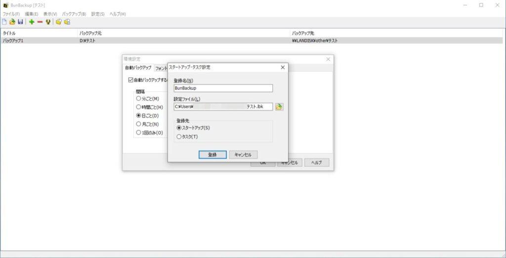 「BunBackup」自動バックアップ設定(4)