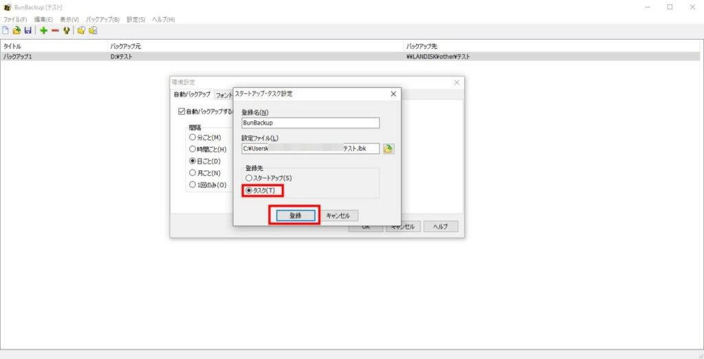 「BunBackup」自動バックアップ設定(5)