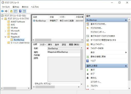 「BunBackup」自動バックアップ設定(8)