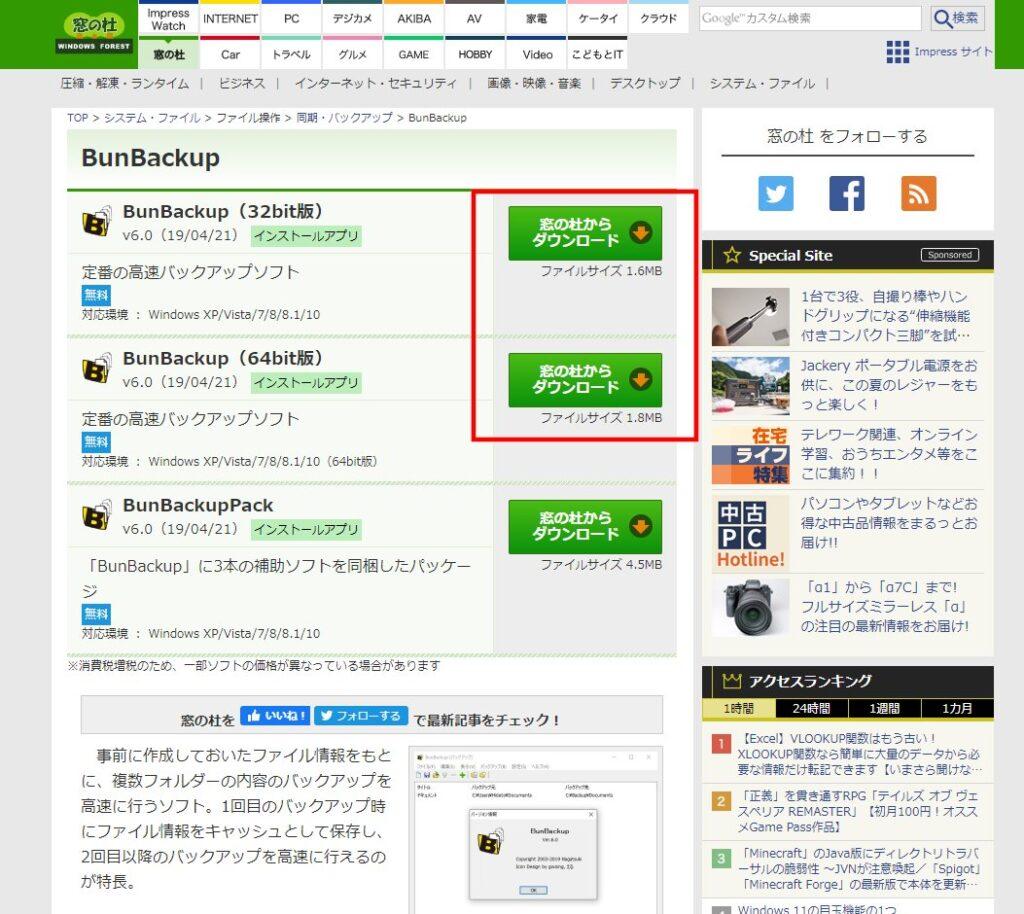 「BunBackup」のダウンロード