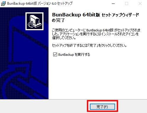 「BunBackup」のインストール(5)
