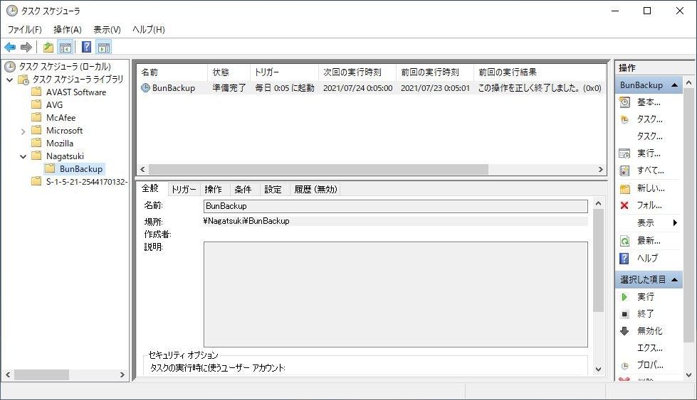 「BunBackup」の設定(タスクスケジューラ)