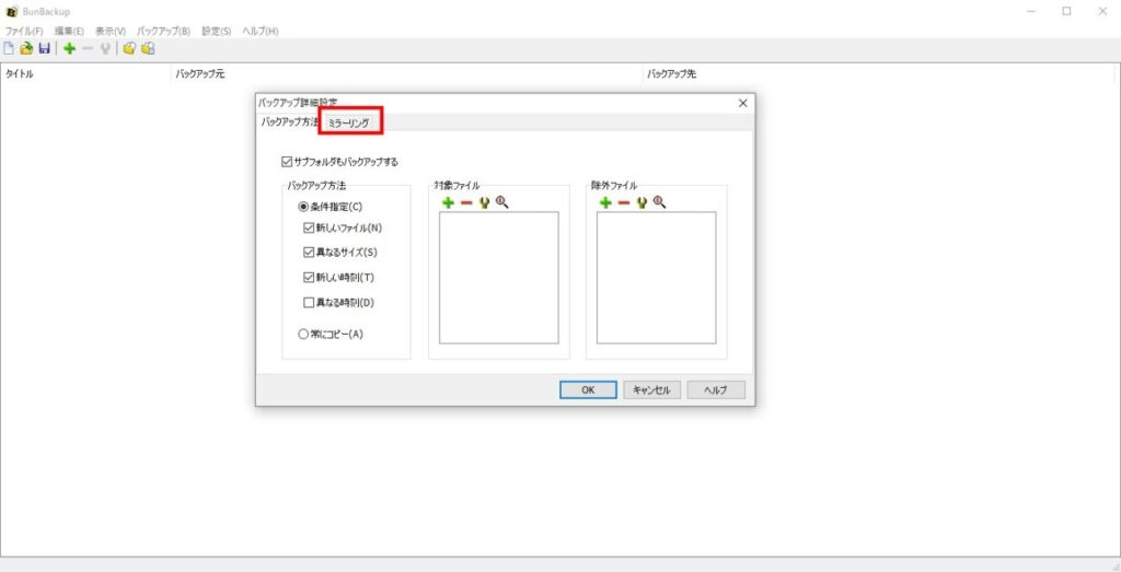 「BunBackup」バックアップ設定(3)