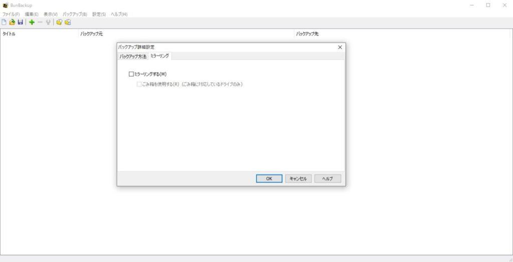 「BunBackup」バックアップ設定(4)