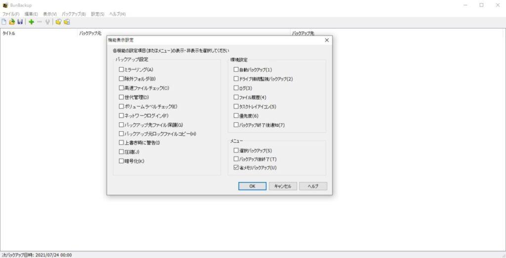 「BunBackup」機能表示設定(2)