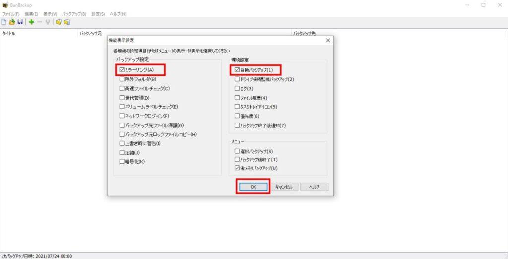 「BunBackup」機能表示設定(3)