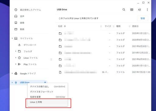 「Chromebook」に「Linuxアプリ」でUSBメモリ参照方法(2)