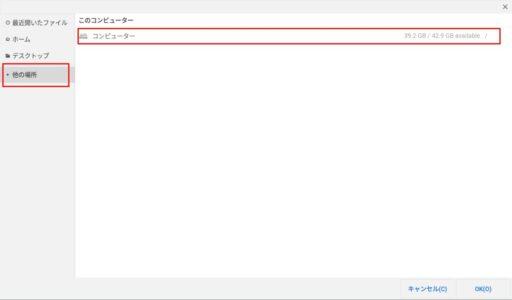 「Chromebook」に「Linuxアプリ」でUSBメモリ参照方法(4)