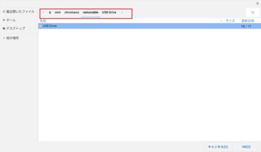 「Chromebook」に「Linuxアプリ」でUSBメモリ参照方法(5)