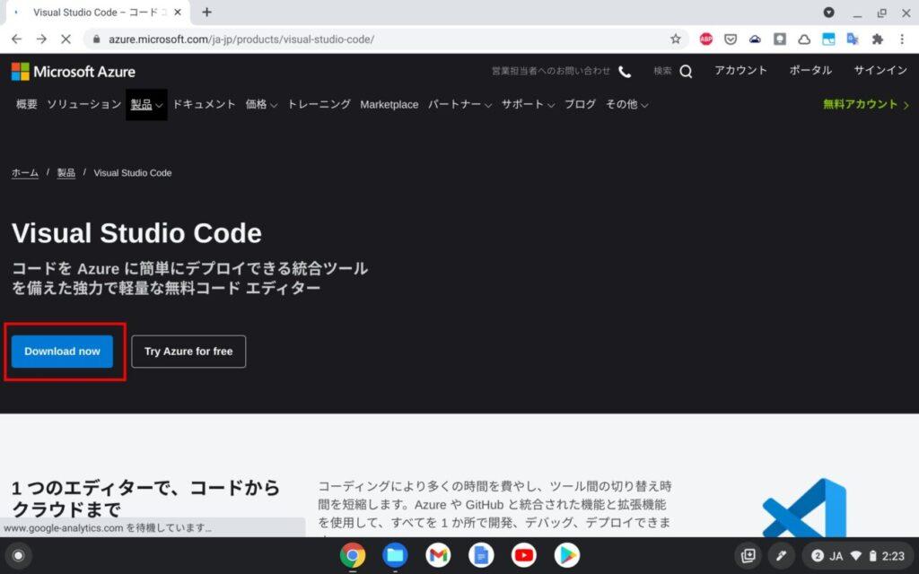 「Chromebook」に「VB Code」インストール(1)