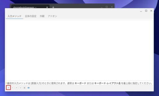 「Chromebook」に「VB Code」日本語入力化(4)