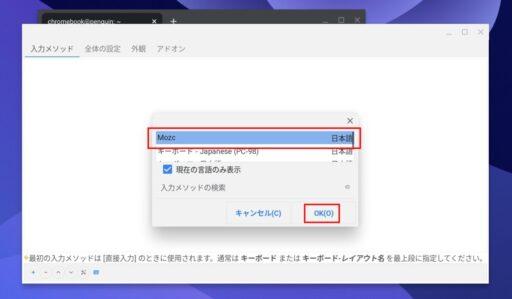 「Chromebook」に「VB Code」日本語入力化(5)