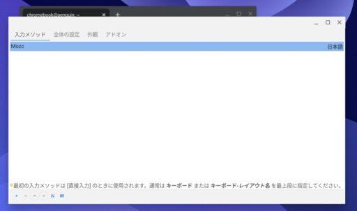 「Chromebook」に「VB Code」日本語入力化(6)