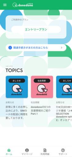 「donedone」のアプリホーム画面