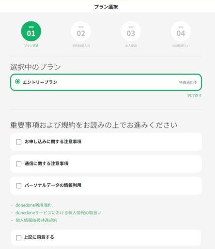 「donedone」エントリープラン申し込み方法(12)