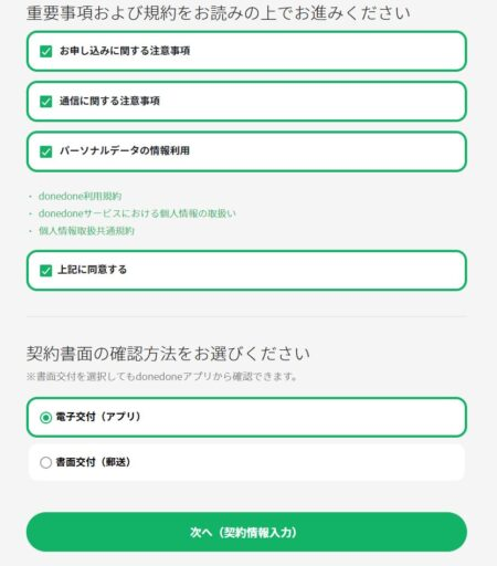 「donedone」エントリープラン申し込み方法(13)