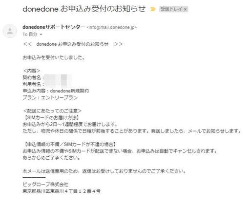 「donedone」エントリープラン申し込み方法(21)