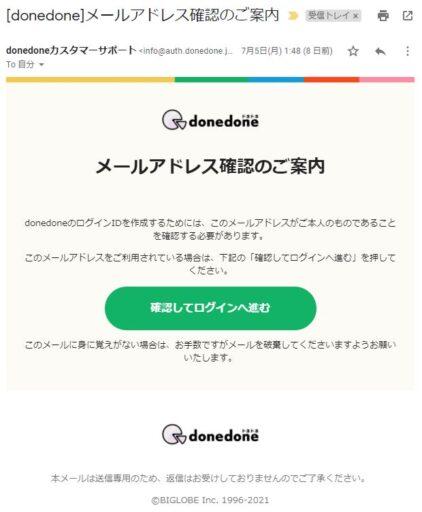 「donedone」エントリープラン申し込み方法(3)