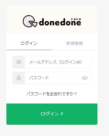 「donedone」エントリープラン申し込み方法(4)