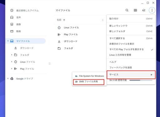 ファイルアプリからNASへアクセス設定(1)