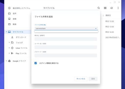 ファイルアプリからNASへアクセス設定(2)