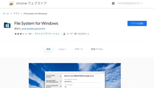 「File System for Windows」