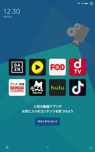 「Fire HD 10 Plus」の広告