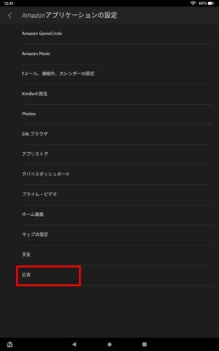 「Fire HD 10 Plus」の広告設定変更(3)