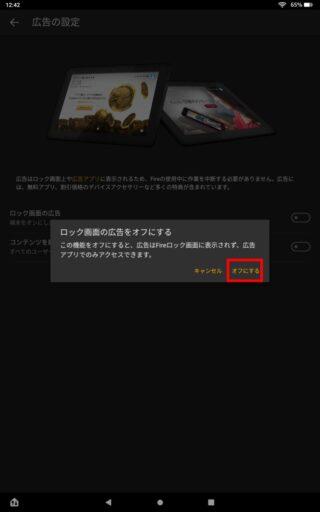 「Fire HD 10 Plus」の広告設定変更(5)