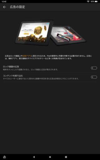 「Fire HD 10 Plus」の広告設定変更(6)