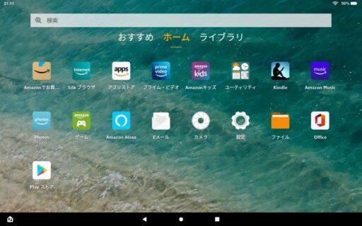 「Fire HD 10 Plus」にGoogle Playインストール