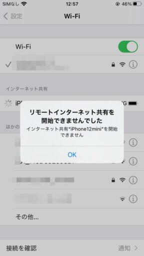 iPhone「リモートインターネット共有を開始できませんでした」