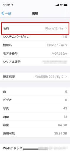 iPhoneの名前変更(3)