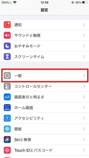 iPhoneで「ネットワーク設定をリセット」(1)