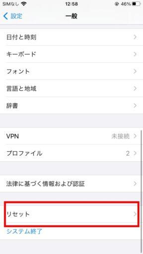 iPhoneで「ネットワーク設定をリセット」(2)