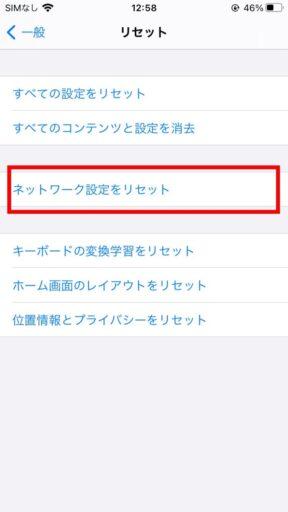 iPhoneで「ネットワーク設定をリセット」(3)