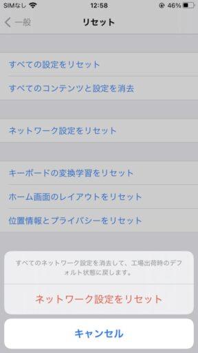 iPhoneで「ネットワーク設定をリセット」(5)
