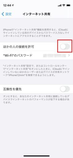 iPhoneのテザリング設定(2)