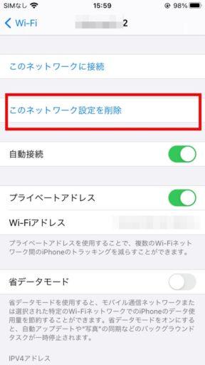 iPhoneのWi-Fi設定削除(2)