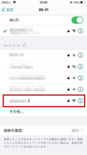 iPhoneでWi-Fiパスワード共有(1)