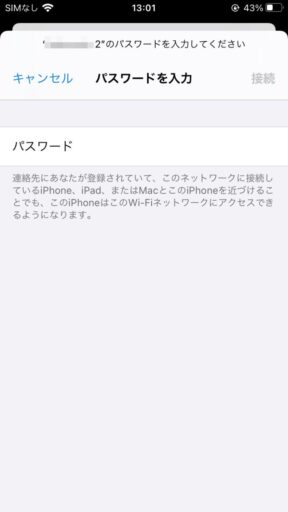 iPhoneでWi-Fiパスワード共有(2)