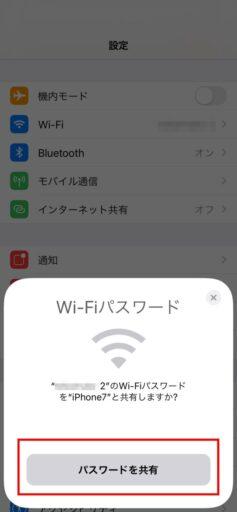 iPhoneでWi-Fiパスワード共有(3)