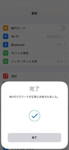 iPhoneでWi-Fiパスワード共有(4)