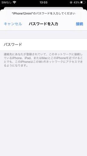 iPhoneのWi-Fiをテザリング先に(2)