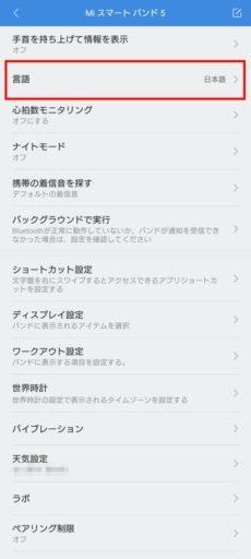 「Mi Fit」アプリで言語変更