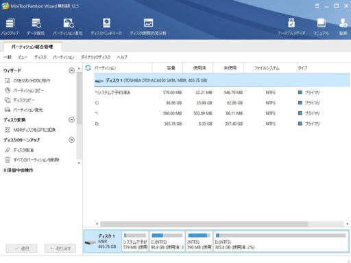 「MiniTool Partition Wizard」の画面