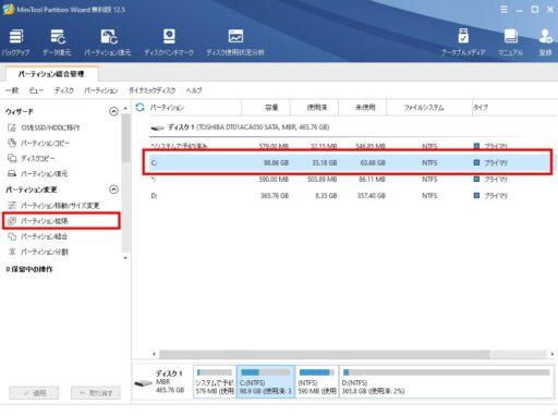 「MiniTool Partition Wizard」でCドライブ拡張(「拡張」の場合)(1)