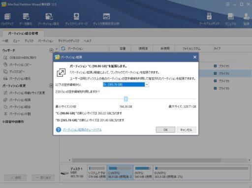 「MiniTool Partition Wizard」でCドライブ拡張(「拡張」の場合)(2)