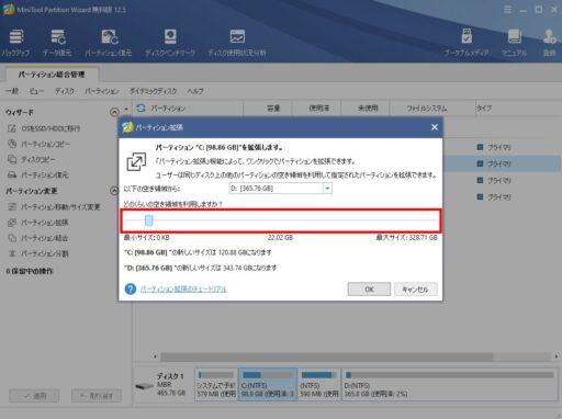 「MiniTool Partition Wizard」でCドライブ拡張(「拡張」の場合)(3)